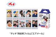 Fujifilm FILM INSTAX MINI AIRMAIL